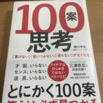 アイデアはとりあえず100個から始まる!