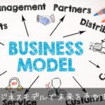ビジネスモデルで未来を予測する
