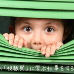 渋沢栄一の「視観察」に学ぶ仕事をする人の条件!