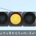 世の中は黄色信号の時に差がつく